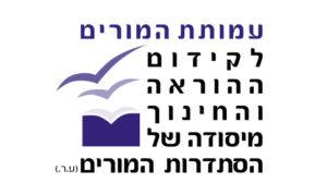 עמותת-המורים
